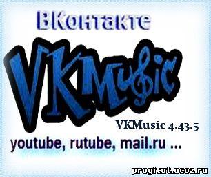 Vkmusic 4 43 5 программа для скачивания